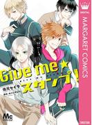 Give me★スタンプ!(マーガレットコミックスDIGITAL)