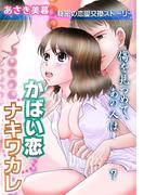 かばい恋ナキワカレ(3)傷を見つめて、あの人は・・・?