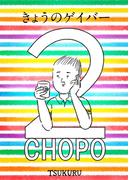 きょうのゲイバー@2CHOPO(1)(ボーイズフリーク)