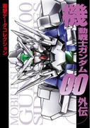 電撃データコレクション 機動戦士ガンダム00外伝(DENGEKI HOBBY BOOKS)
