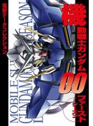 電撃データコレクション 機動戦士ガンダム00 ファーストシーズン(DENGEKI HOBBY BOOKS)