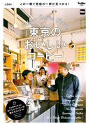 東京のおいしいコーヒー(ウォーカームック)