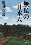無私の日本人(文春文庫)