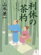 利休の茶杓 とびきり屋見立て帖(文春文庫)