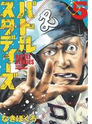 バトルスタディーズ(5)
