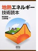 地熱エネルギー技術読本