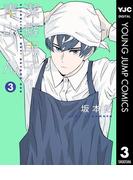 【期間限定価格】潔癖男子!青山くん 3(ヤングジャンプコミックスDIGITAL)