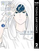 【期間限定価格】潔癖男子!青山くん 2(ヤングジャンプコミックスDIGITAL)