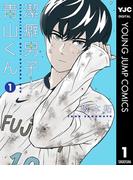 【期間限定価格】潔癖男子!青山くん 1(ヤングジャンプコミックスDIGITAL)