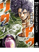 【期間限定価格】リクドウ 4(ヤングジャンプコミックスDIGITAL)