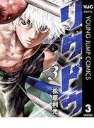 【期間限定価格】リクドウ 3(ヤングジャンプコミックスDIGITAL)