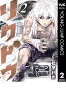 【期間限定価格】リクドウ 2(ヤングジャンプコミックスDIGITAL)