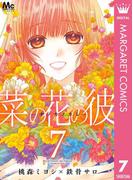 【期間限定価格】菜の花の彼―ナノカノカレ― 7(マーガレットコミックスDIGITAL)
