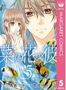 【期間限定価格】菜の花の彼―ナノカノカレ― 5(マーガレットコミックスDIGITAL)