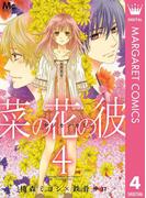 【期間限定価格】菜の花の彼―ナノカノカレ― 4(マーガレットコミックスDIGITAL)