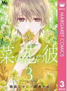 【期間限定価格】菜の花の彼―ナノカノカレ― 3(マーガレットコミックスDIGITAL)