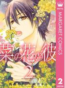【期間限定価格】菜の花の彼―ナノカノカレ― 2(マーガレットコミックスDIGITAL)