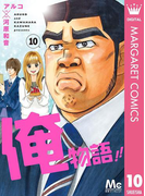 【期間限定価格】俺物語!! 10(マーガレットコミックスDIGITAL)