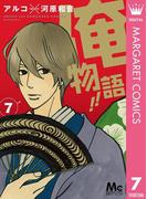 【期間限定価格】俺物語!! 7(マーガレットコミックスDIGITAL)