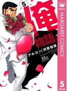 【期間限定価格】俺物語!! 5(マーガレットコミックスDIGITAL)