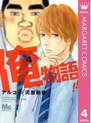 【期間限定価格】俺物語!! 4(マーガレットコミックスDIGITAL)