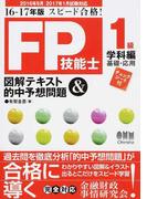 FP技能士1級図解テキスト&的中予想問題 スピード合格! 16−17年版学科編基礎・応用