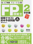 FP技能士2級図解テキスト&的中予想問題 スピード合格! 16−17年版学科編