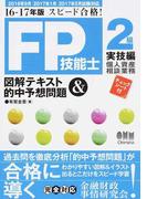 FP技能士2級図解テキスト&的中予想問題 スピード合格! 16−17年版実技編個人資産相談業務