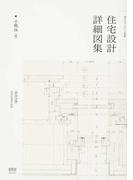 住宅設計詳細図集 珠玉のディテール満載 「伊部の家」全図面