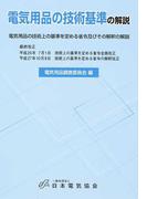 電気用品の技術基準の解説 電気用品の技術上の基準を定める省令及びその解釈の解説 第14版