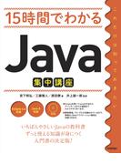 15時間でわかる Java集中講座