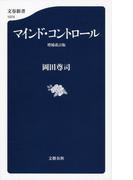 マインド・コントロール 増補改訂版 (文春新書)(文春新書)