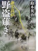 野盗薙ぎ (徳間文庫 徳間時代小説文庫 無言殺剣)(徳間文庫)