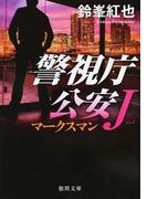 マークスマン (徳間文庫 警視庁公安J)