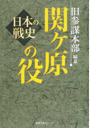 関ケ原の役 (徳間文庫カレッジ 日本の戦史)(徳間文庫カレッジ)