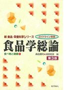 食品学総論 第3版 (新食品・栄養科学シリーズ 食べ物と健康)