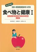 食べ物と健康 第2版 1 食品成分を理解するための基礎 (はじめて学ぶ健康・栄養系教科書シリーズ)
