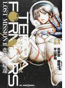テラフォーマーズ LOST MISSION2 悲母への帰還 (JUMP J BOOKS)(JUMP J BOOKS(ジャンプジェーブックス))