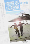 空飛ぶ広報室 (幻冬舎文庫)(幻冬舎文庫)