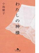 わたしの神様 (幻冬舎文庫)
