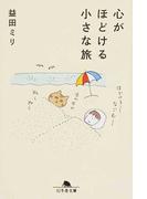 心がほどける小さな旅 (幻冬舎文庫)(幻冬舎文庫)