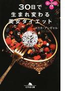 30日で生まれ変わる美女ダイエット (幻冬舎文庫 美しく生きる文庫)(幻冬舎文庫)