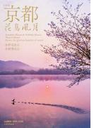 京都花鳥風月 写真集