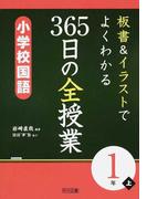 板書&イラストでよくわかる365日の全授業小学校国語 1年上