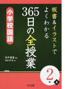 板書&イラストでよくわかる365日の全授業小学校国語 2年上
