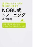 英語のスピーキングが驚くほど上達するNOBU式トレーニング 中学で習う英文法だけでネイティブのような会話ができる!