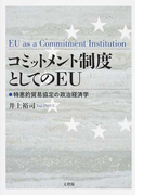 コミットメント制度としてのEU 特恵的貿易協定の政治経済学 (阪南大学叢書)