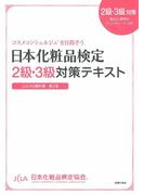 日本化粧品検定2級・3級対策テキスト コスメの教科書 コスメコンシェルジュを目指そう