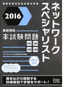ネットワークスペシャリスト徹底解説本試験問題 2016 (情報処理技術者試験対策書)