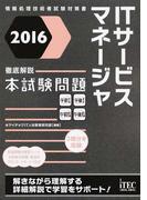 ITサービスマネージャ徹底解説本試験問題 2016 (情報処理技術者試験対策書)